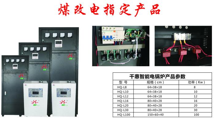 煤改电取暖器设备