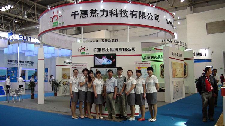 2015千惠北京展会