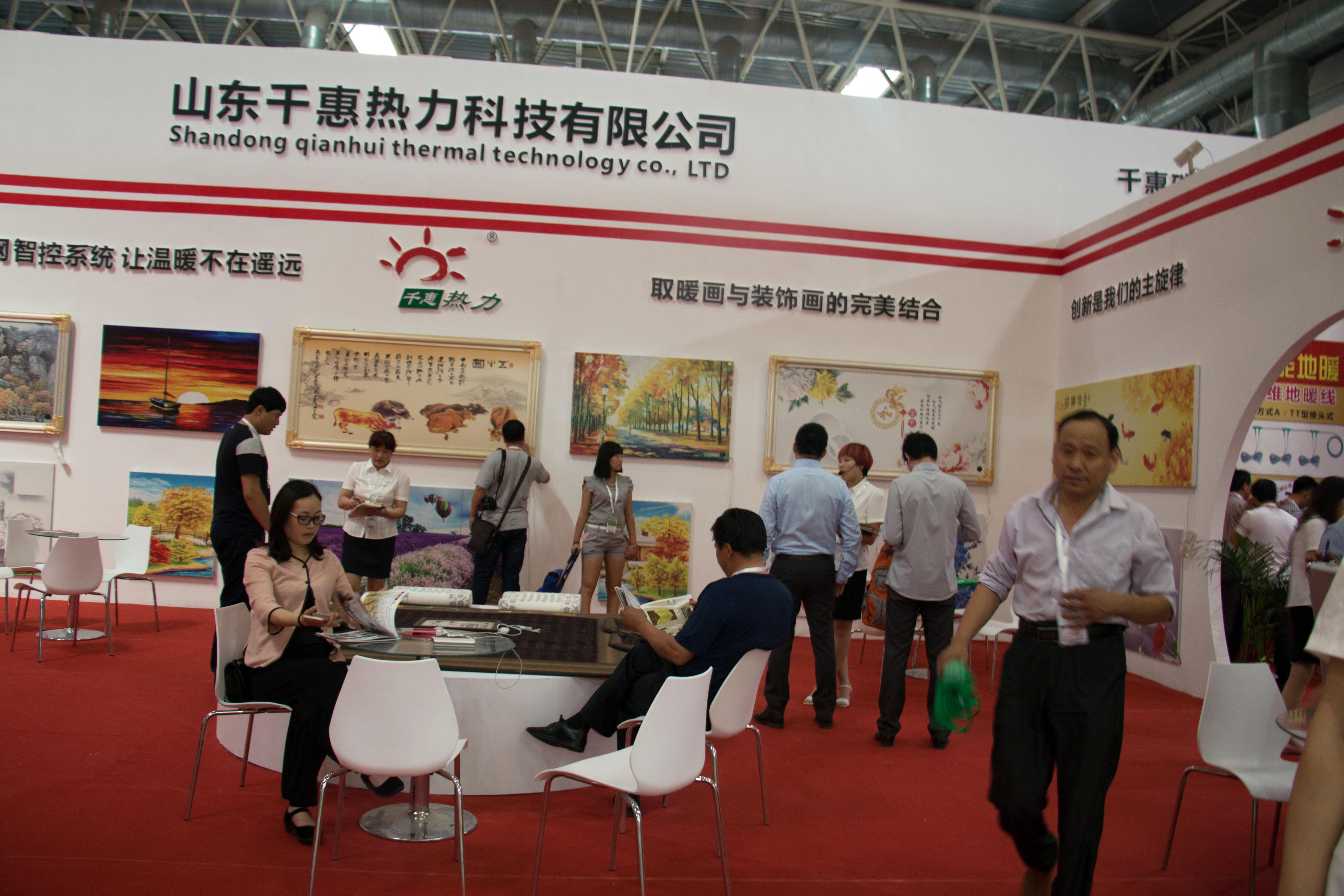 2016千惠北京展会