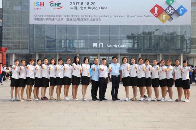 2017千惠北京展会